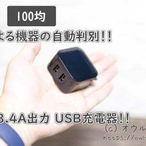 【100均】2口あって3.4A出力、自動判別機能付のUSB充電器が使いやすい!