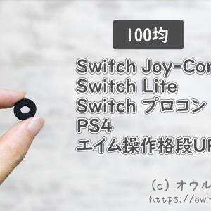 【100均】Switch、PS4等のゲームコントローラーのエイム力UPアシストグリップ!