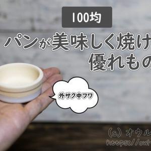 【100均】トーストスチーマーが発売!外カリ中フワにしてくれる便利グッズです!