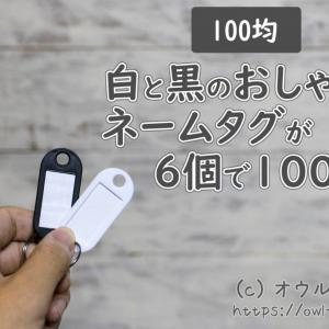 【100均】ネームタグがおしゃれ!6個も入って100円なんて。