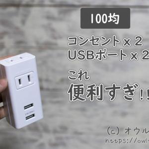 【100均】コンセント2個、USBポート2個のコンセントタップが便利すぎ!