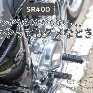 【SR400】エンジンがかからない。何度やってもダメなとき。