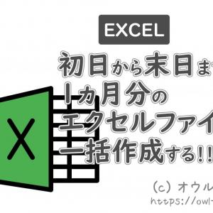 【Excel】エクセルファイルを日付名で一括コピーするマクロ
