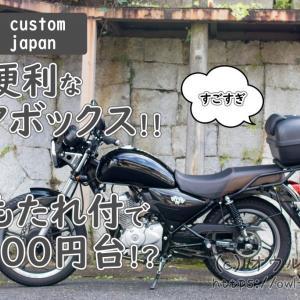 バイク用リアボックス モトボワットBBが背もたれ付で安い!フルフェイスも余裕で入ります!