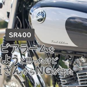 【SR400】Final Editionはイモビアラームはオススメしない?