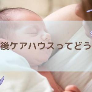 産後ケアハウスはアタリハズレがある