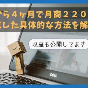 トモが起業から4ヶ月で月商220万円を達成した具体的な方法を解説!