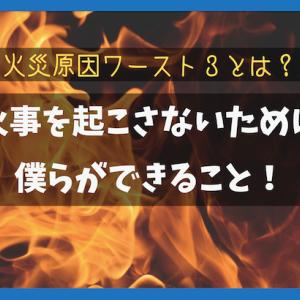 【火災原因ワースト3】どんな火事が多い?火事を起こさないための対策!