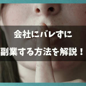 【知らなきゃマズイ!?】会社にバレずに副業する方法を解説!