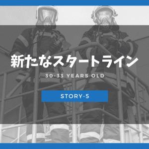 【第5話】新たなスタートライン