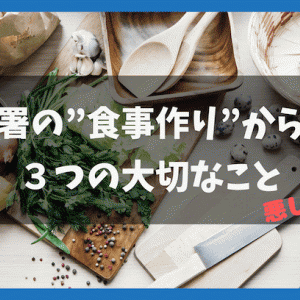 """【悪しき習慣?】消防署の""""食事作り""""から得た3つの大切なこと"""
