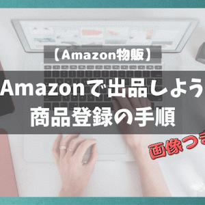 【画像つき解説】初心者向け丨Amazonで出品するには?商品登録について解説!