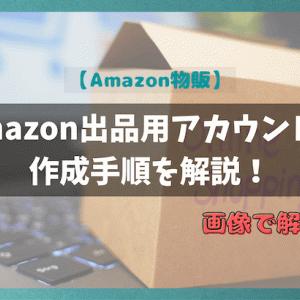 【画像で解説】2021年最新丨Amazon出品用アカウントの作成手順を解説!