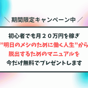 【期間限定】初心者が月20万円を稼ぐためのマニュアル3点セットを無料プレゼント!