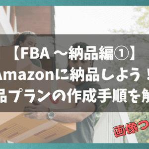 【画像付き解説】初心者向け丨FBA倉庫に納品しよう!納品プランの作成手順を解説