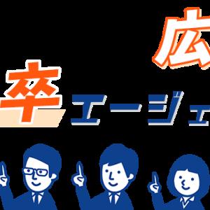 広島で既卒に強いエージェント✏ 広島で使えるおすすめ既卒エージェントを紹介🔎
