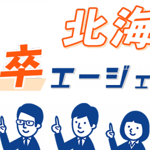 北海道(札幌など)で既卒に強いエージェント✏ 北海道で使えるおすすめ既卒エージェントを紹介🔎