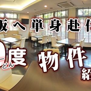 大阪へ単身赴任で転勤【360度画像】で物件紹介サイト