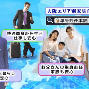単身赴任の転勤に大阪エリア別賃貸情報をオープン!