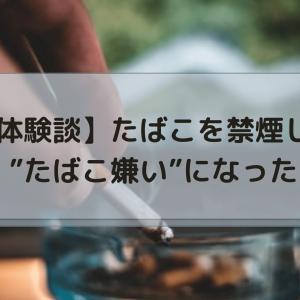 """【体験談】たばこを禁煙して""""たばこ嫌い""""になった話"""