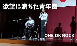 中学校文化祭(14歳)ONE OK ROCK他3曲弾き語り