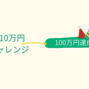 【XM10万円チャレンジ】100万円に増やすにはどんな戦略が1番手堅い?ロードマップ