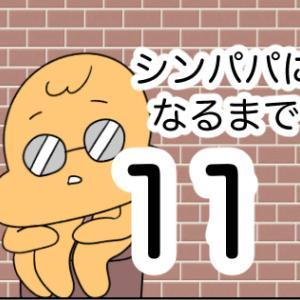 イチオさんがシンパパになるまで11