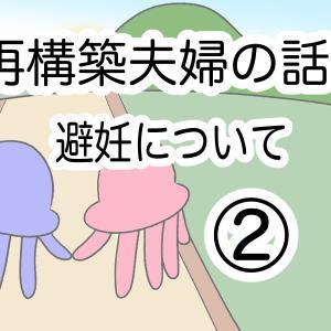 【再構築夫婦】避妊について②