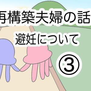 【再構築夫婦】避妊について③