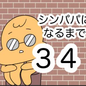 イチオさんがシンパパになるまで34
