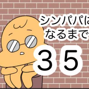 イチオさんがシンパパになるまで35