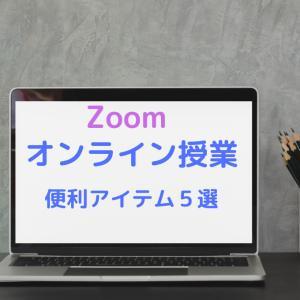 小3Zoomオンライン授業の便利アイテム5選