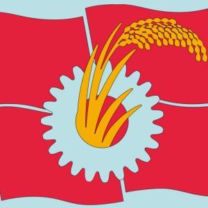 さよなら共産主義。
