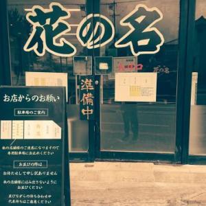 【佐久】麺屋 花の名【ラーメン】