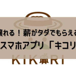 薪がタダでもらえるかも!?スマホアプリ「キコリ」に登録しました!