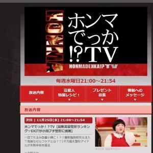 11月25日(水)21時より、師匠の長井先生がTVに。