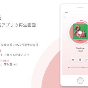 【アプリUI(自主練)】音楽アプリの再生画面