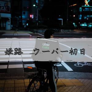 【ウーバーイーツ配達員】初心者が姫路で稼働したリアルな稼ぎを公開