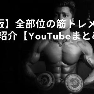 【保存版】全部位の筋トレメニュー動画を紹介【YouTubeまとめ】