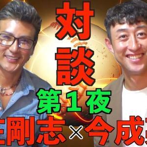 阪神、日本ハムファンは絶対にみるべき!両球団に所属した今成亮太さんと新庄剛志さんの対談が素晴らしかったので応援したい!