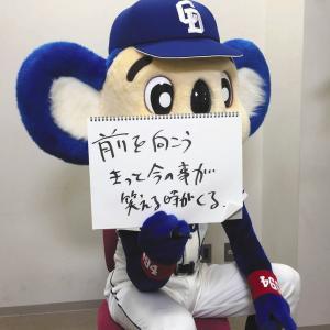 「前を向こう きっと今のことが笑える時がくる」日本プロ野球最高のエンターテイナー、ドアラをまとめる。