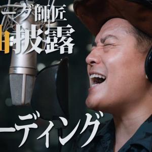 ハンバーグ師匠作詞の新曲「ワンプレート」が最高。GOING UNDER GROUND松本さん作曲の超青春ソング。