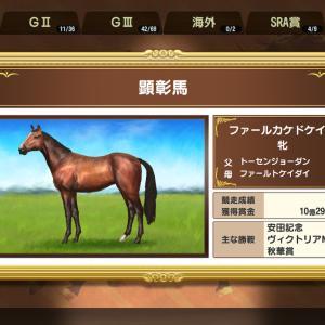 2頭目の顕彰馬!時計血筋の結晶!トーセンジョーダン産駒ファールカケドケイ(Swtich版ダービースタリオン㊵)
