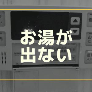 【絶望】お湯が出ない(リンナイ エラーコード900)