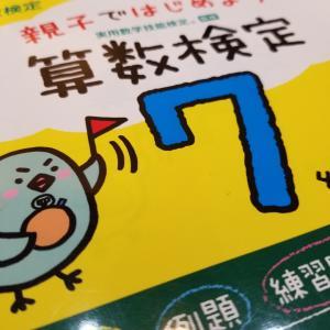 算数検定7級への挑戦【14日目】~完走!~