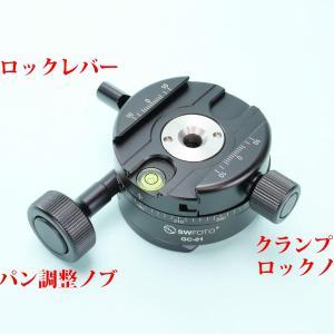 [レビュー] ギア式パノラマクランプ SWFOTO GC-01