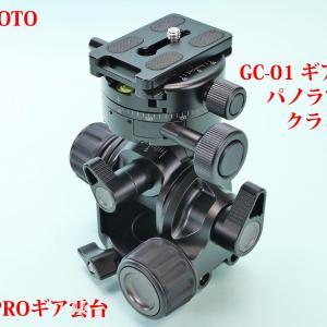 SWFOTO GH-PRO / Leofoto G4 に GC-01 ギアパノラマクランプを載せる