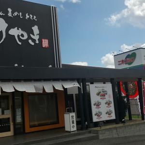 茨城県つくば市研究学園駅地区にできた「仙台牛たん けやき つくば研究学園店」