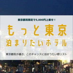 もっと東京キャンペーン対象ホテルのおすすめリスト