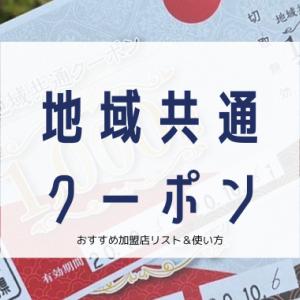 【Go Toトラベル】地域共通クーポンについてわかりやすく解説!紙・電子クーポンのもらい方・使い方・加盟店リスト